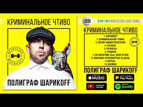 Полиграф ШарикOFF  - Криминальное чтиво | Full Album