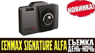 видео Cenmax Inspector Signature Alfa