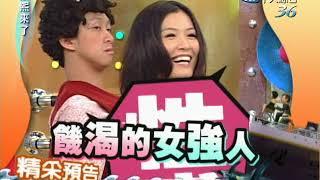 2010.09.14 康熙來了完整版 演藝圈看不出好身材的女明星