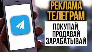 Telega.in - покупка и продажа рекламы. Заработок в Telegram