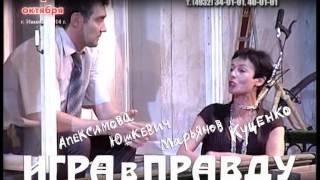 СПЕКТАКЛЬ «ИГРА В ПРАВДУ», Иваново
