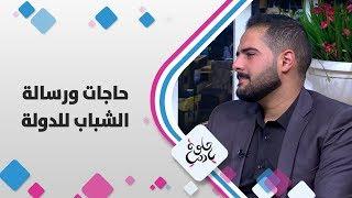 الشاب عاصم المعايطة - حاجات ورسالة الشباب للدولة