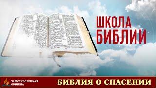 5. Школа Библии | «ЧТО БИБЛИЯ ГОВОРИТ О СПАСЕНИИ?» | 01.06.2020