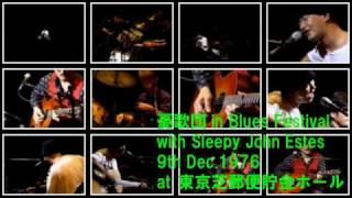 憂歌団ライブ Blues Festival with Sleepy John Estes 1976/12/9 in 東...