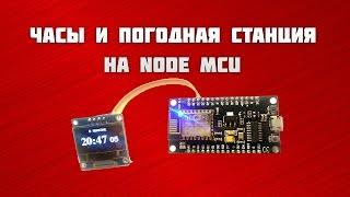 Часы и погодная станция на NODE mcu / Clock and weather station with Node mcu