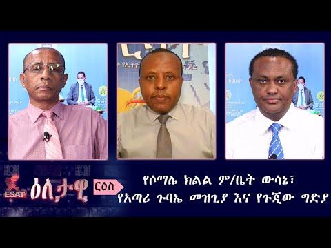 Ethiopia -ESAT Eletawi የሶማሌ ክልል ም/ቤት ውሳኔ፣ የአጣሪ ጉባኤ መዝጊያ እና የጉጂው ግድያ Thurs 21 May 2020