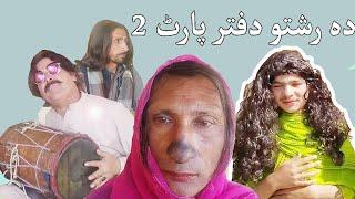 Pashto Funny Video | Da Rishto Dafter by Zalmi Da Pukhtoon Khwa