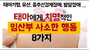 [임신/출산]태아에게 치명적인 임산부의 사소한 실수 8가지 l민주선생님l