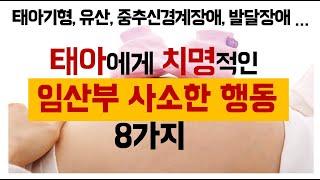 [임신/출산]태아에게 치명적인 임산부의 사소한 실수 8…