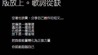 羅百吉DJ Jerry&寶貝Baby 深深著迷 粵語版-Cantonese