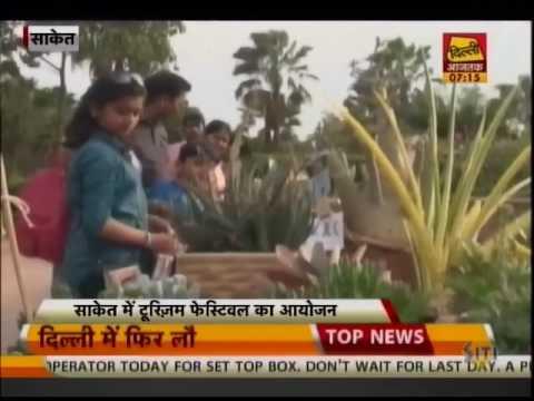 30 Garden Tourism Festival 17 to 19 Feb2017 DelhiTourism News DelhiAajTak