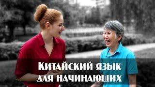 Китайский язык для начинающих. Приветствие. Часть 2(, 2016-03-19T04:00:34.000Z)