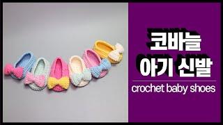 코바늘 손뜨개 아기 신발 덧신 뜨기 (crochet b…