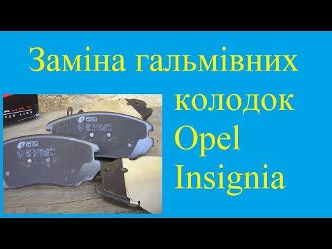 Заміна передніх гальмівних колодок Opel Insignia
