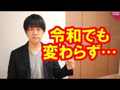 2019/05/01 平成→令和 何故かTWICEサナの投稿にキレるあの国の人々