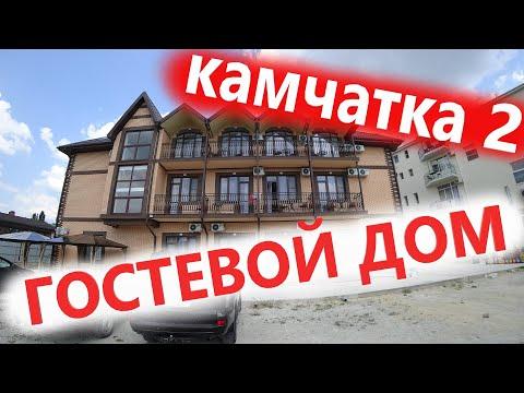 """#Анапа  НОВЫЙ ГОСТЕВОЙ ДОМ """"Камчатка 2"""", РЯДОМ С МОРЕМ"""