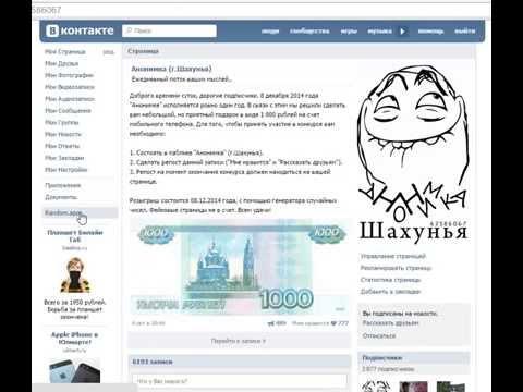Анонимка (г.Шахунья) - Розыгрыш 1 000 рублей