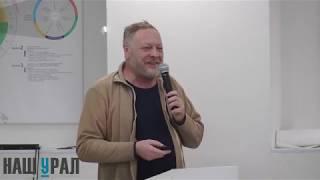 Наш Урал / Конференция «Южный Урал» - 29.02.2020