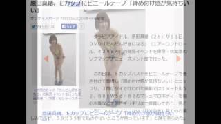 グラビアアイドル、原田真緒(26)が11日、DVD「だんだん好きに...