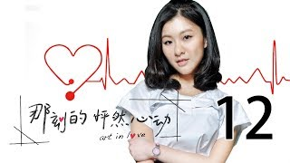 【English Sub】那刻的怦然心动 12丨Art In Love 12(主演:阚清子,胡宇威,洪尧,刘品言)【未删减版】 thumbnail