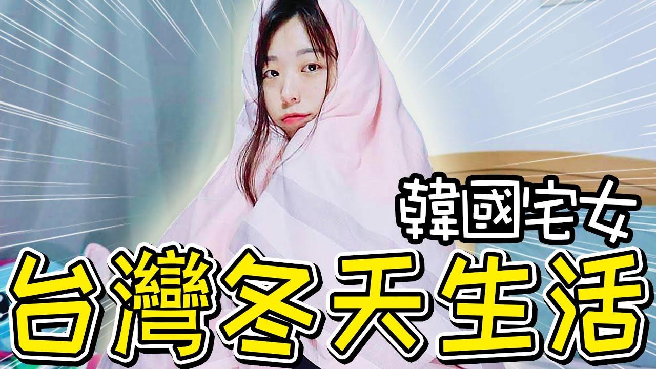 [일상日常]韓國人怎麽度過台灣冬天/這是...吃播嗎..?/대만집순이 겨울나기/이건 브이로그인가 먹방인가....?