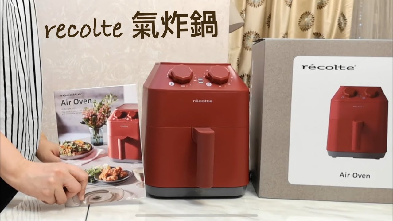 recolte 氣炸鍋開箱分享 開箱文系列 Recolte Air Fryer - YouTube
