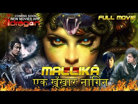 mallika-..ek-khoonkhaar-nagin-मल्लिका-एक-ख़ूँख़ार-नागिन-full-movie-hd