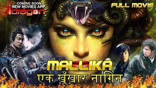 Mallika ..Ek Khoonkhaar Nagin मल्लिका एक ख़ूँख़ार नागिन Full Movie HD