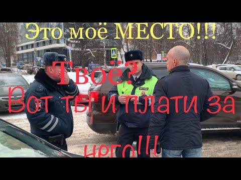 Это «моё место»! Моя парковка!!! Я её арендовал! Проблемы с парковкой в центре Нижнего Новгорода