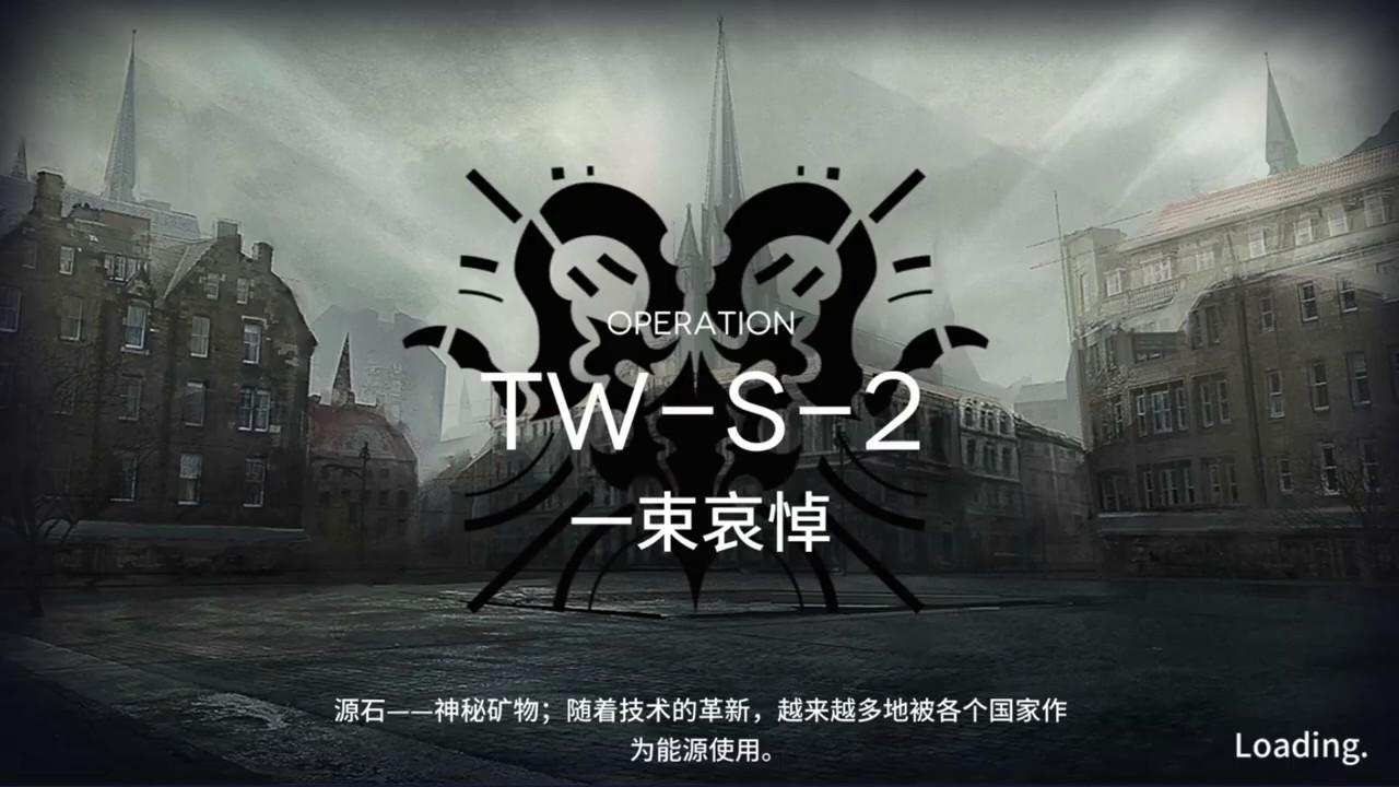 Arknights TW-S-2 Skirmish Mode Walkthrough