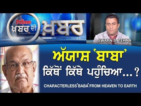 PRIME KHABAR DI KHABAR #379 - Characterless 'Baba' from Heaven to Earth (25-DEC-2017)