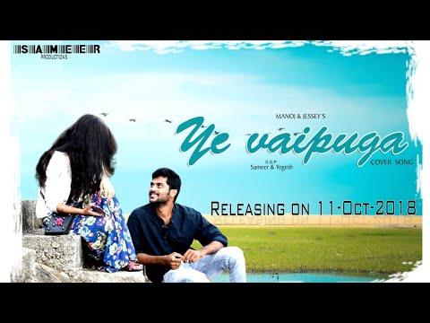Ye Vaipuga || Cover Song || Love Is A Endless Journey ||