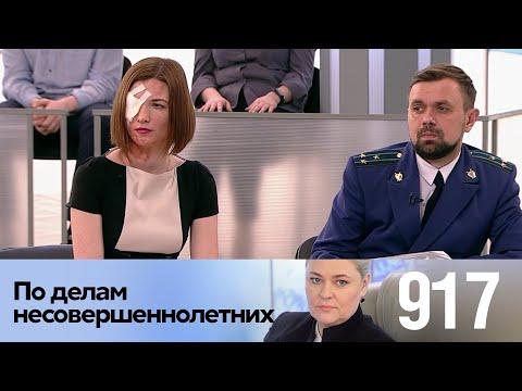 По делам несовершеннолетних | Выпуск 917