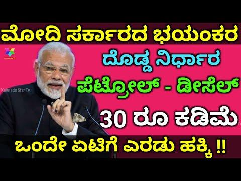 ಮೋದಿ ಸರ್ಕಾರದ ಭಯಂಕರ ದೊಡ್ಡ ನಿರ್ಧಾರ, ಒಂದೇ ಏಟಿಗೆ ಎರಡು ಹಕ್ಕಿ | Petrol, Diesel Price | Kannada Star Tv