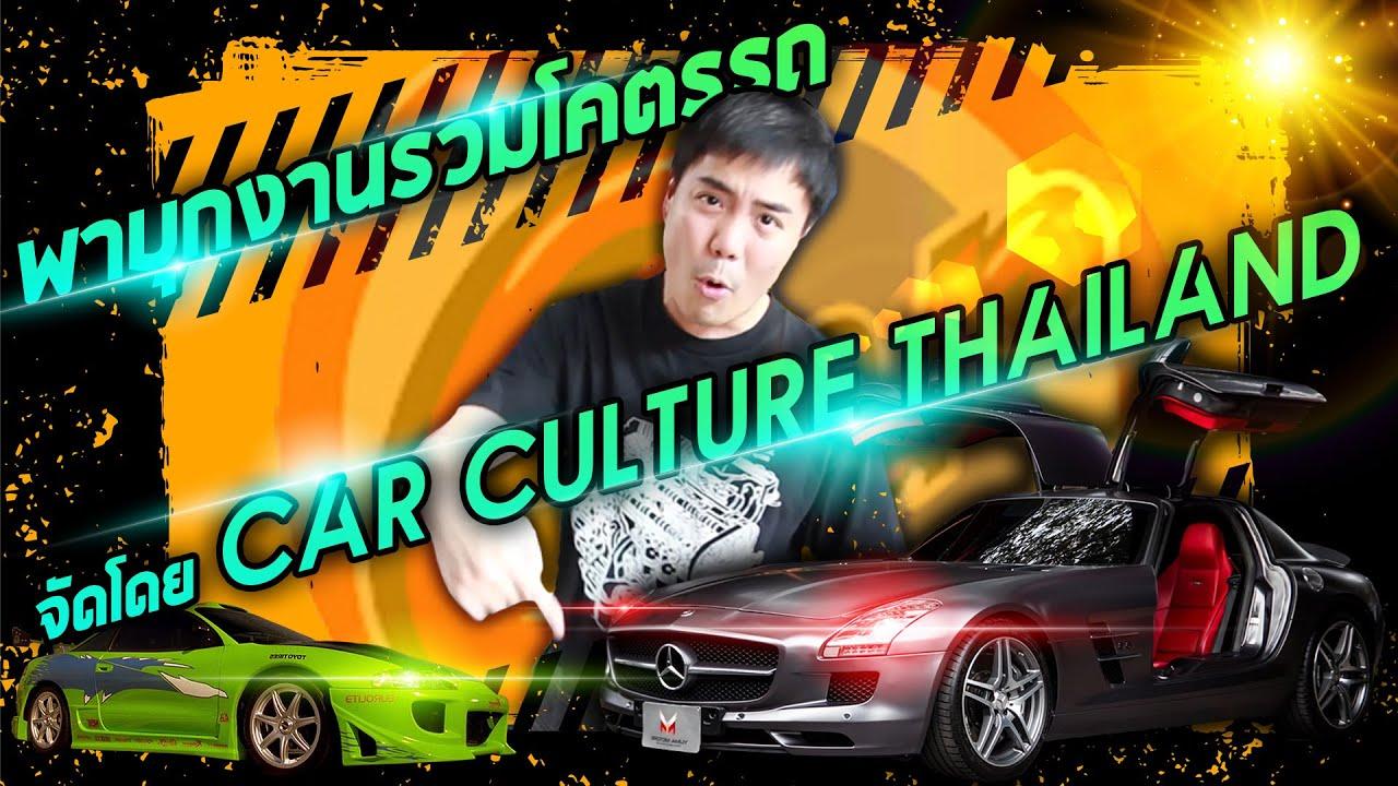 พาบุกงานรวมโคตรรถ รถหรู รถหายาก รถซิ่ง มากันโคตรเยอะ!! จัดโดย CAR CULTURE THAILAND จัดเต็มกันทุกคัน!