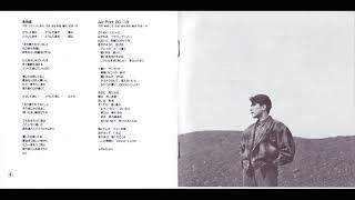 Hideaki Tokunaga   – Girl   – Unfinished/Mikansei/ Japan 1986 Live ...