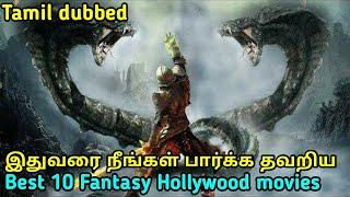 10 Best கற்பனை உலகிற்கே கொண்டு செல்லும் fantasy movies in tamil   tamil dubbed   tubelight mind  