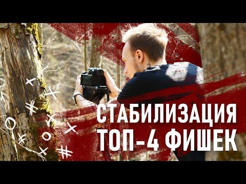 Стабилизация в видео