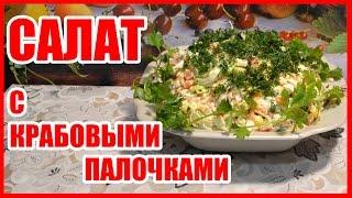 САЛАТ С КРАБОВЫМИ ПАЛОЧКАМИ! Вкусный рецепт салата! Крабовые палочки и кукуруза.