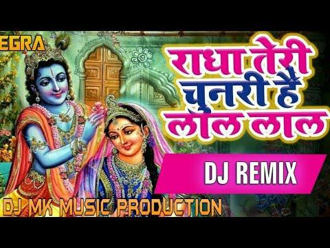 Radha Tori Chunari Ba Lal Lal Re √ Hard Dholki Dance Mix √ Dj MK Music Production Egra