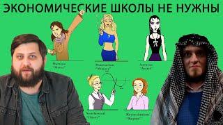 Экономические школы нерелевантны | Ватоадмин и Григорий Баженов