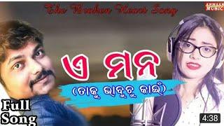 Odia New Song Human Sagar Sad WhatsApp Status New odia Sad WhatsApp status