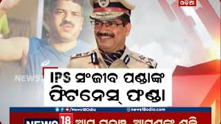 Watch Fitness Funda of IPS Sanjib Panda | News18 Odia