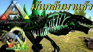 BGZ - ARK: Survival Evolved Special ศึกกากชนกาก Godzillark ท้ายคลิป