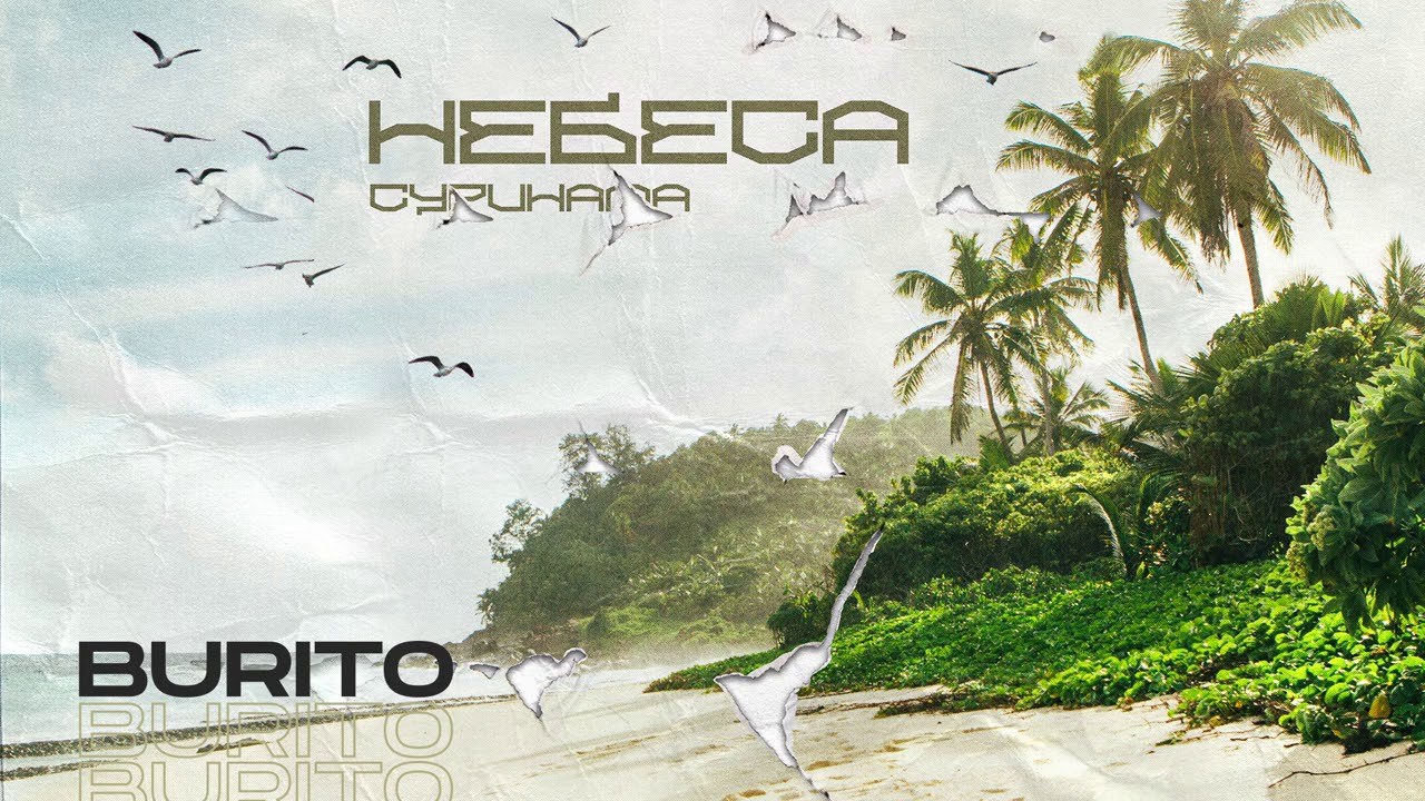 Burito - Небеса Суринама (official audio)