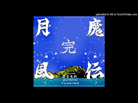 yuukiss - 「月風魔伝」龍骨鬼戦 yks Remix