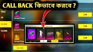 CALL BACK EVENTS কিভাবে Complete করবে? How to Complete Call Back Events?