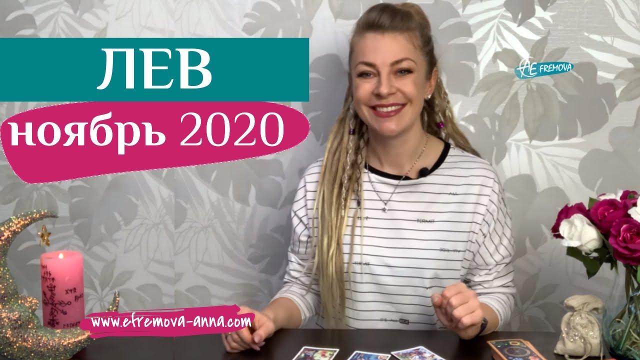 ЛЕВ 18 -23 ноябрь 2020: таро расклад (гороскоп) на четвертую неделю НОЯБРЯ от Анны Ефремовой