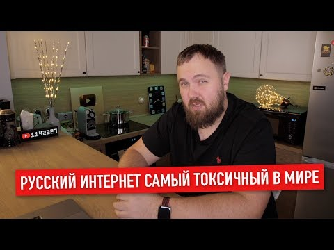 видео: Microsoft DCI: русский интернет самый токсичный в мире