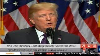 BREAKING WORLD NEWS 18 3 2018 আজকের আন্তর্জাতিক খবর 2